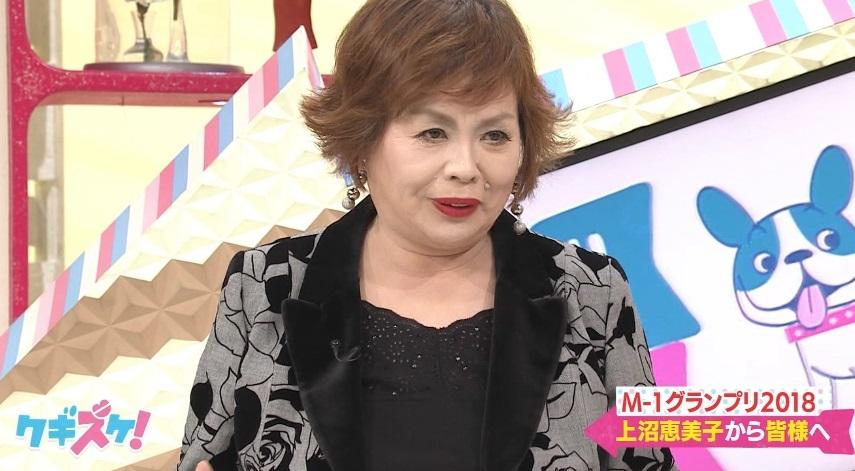 【動画】上沼恵美子がM1騒動に「クギズケ」でコメント 久保田と武智は干される