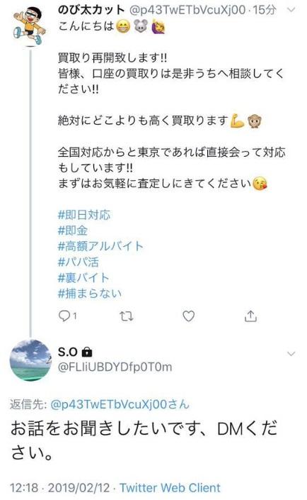 大嶺翔太が恐喝で逮捕 ツイッターで口座も販売? 兄祐太との関係 ...