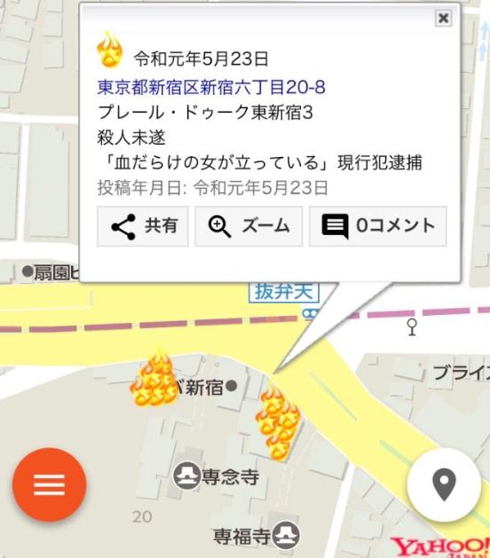 ホスト事件 新宿