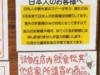 日本人お断りの沖縄ラーメン屋「麺屋 八重山style」Facebook荒らされる