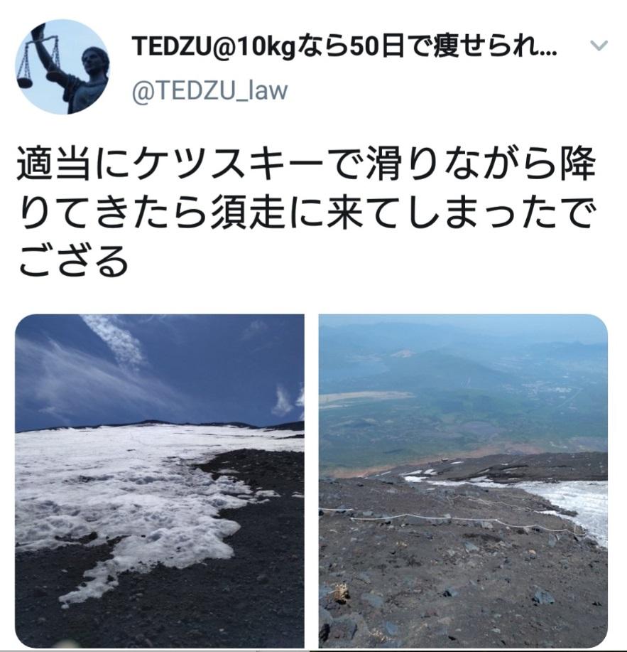 富士山滑落の配信者遺体で発見 ニコ生の賠償責任 末期癌司法試験