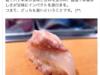 なでしこ寿司炎上 料理画像パクりツイートと逆ギレ 衛生面だけじゃなかった