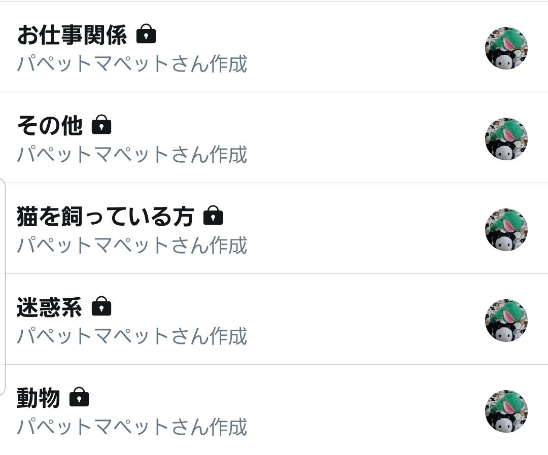 公開 twitter 非 リスト